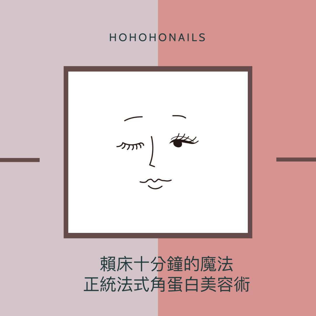 賴床十分鐘的魔法:法式真睫毛養護術