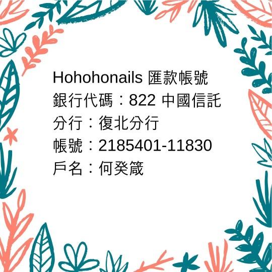 Hohohonails匯款帳號