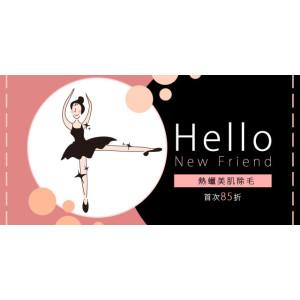 熱蠟美肌除毛價目表/新客活動/壽星優惠/婚禮專案介紹